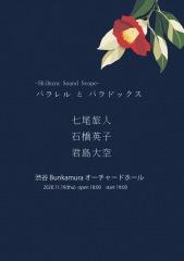 七尾旅人、石橋英子、君島大空が共演イベント11/19開催