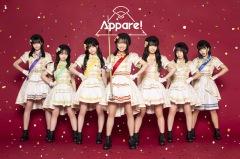 Appare!、12/24(木)ツアーファイナルでヒャダイン作詞・作曲による新曲披露