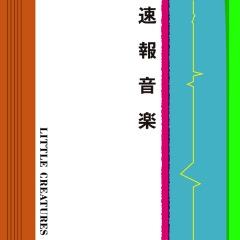 "LITTLE CREATURES 、ニューAL『30』から先行配信シングル""速報音楽""本日リリース"