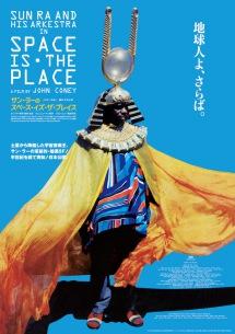 アフロフューチャリズムの幻の古典的映画『サン・ラーのスペース・イズ・ザ・プレイス』がついに劇場日本初公開