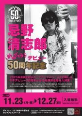 「忌野清志郎 おめでとう! 50周年記念」ディスクユニオンお茶の水駅前店ポップアップスペースにて開催