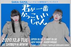 SAKA-SAMA、2枚組28曲入りALリリース&記念ワンマン決定