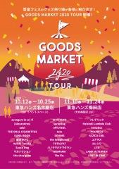 全30組のバンドグッズを販売『GOODS MARKET 2020 TOUR』大阪梅田にて明日より開催