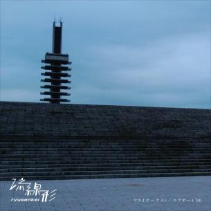 流線形のデビュー作『シティミュージック』7inchシングルカット第2弾決定