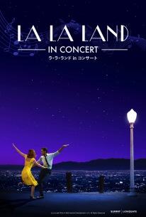 ラ・ラ・ランド in コンサートの再々演が大阪、東京にて開催
