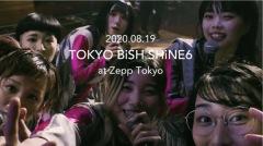 BiSH、11/18発売の映像作品『TOKYO BiSH SHINE6』ダイジェスト公開