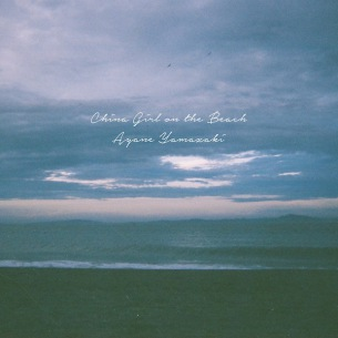 Ayane Yamazaki ニューシングル『海辺のチャイナガール』11/11イギリスAWALより全世界配信リリース