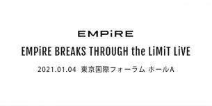 EMPiRE、2021/1/4に1年ぶりの東京でのワンマンを東京国際フォーラムホールAにて開催決定