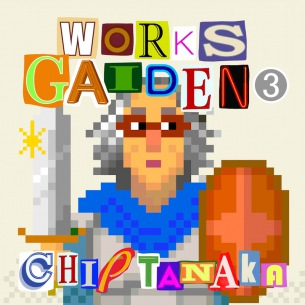 Chip Tanaka、アナザーワークス的EP『Works Gaiden 3』リリース決定