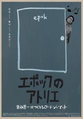 音楽を巡るモノづくりの物語~ドキュメンタリー映画『エポックのアトリエ 菅谷晋一がつくるレコードジャケット』―試写会レポ