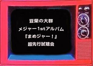 豆柴の大群、メジャー1stアルバム『まめジャー!』超先行全曲試聴会を開催