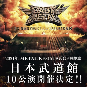 BABYMETAL、2021年に武道館ワンマン10公演の開催が決定