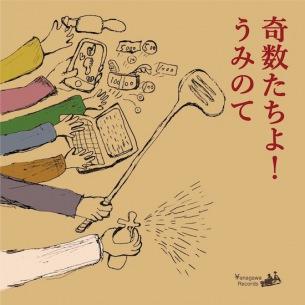 うみのて、新体制初アルバム『奇数たちよ!』発売 太平洋不知火楽団ら出演のレコ発も決定