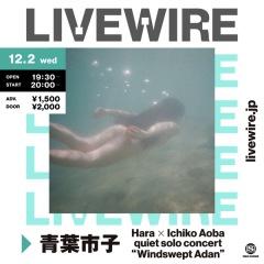 青葉市子、原美術館でのスペシャルライヴ「LIVEWIRE」で12/2配信