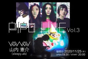11/25配信〈PIPO LINE Vol3〉に初ライヴのYAYYAY、山内憲介ソロプロジェクト出演