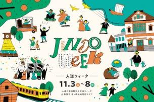 民クル、キセル、東郷清丸などが出演、福井県敦賀市にて開催されたフェス〈JINDO音楽祭〉ライヴレポート公開