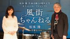 松本 隆、50周年記念プロジェクト第1弾で〈風街ちゃんねる〉開局
