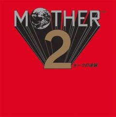 大人気ゲーム『MOTHER』シリーズ第二弾「MOTHER 2 ギーグの逆襲」国内初アナログ化