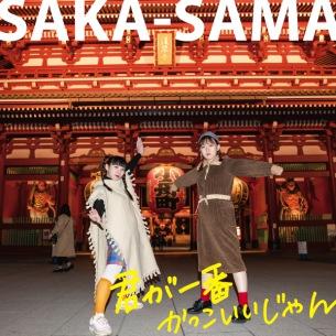 SAKA-SAMAニューアルバムのジャケットと収録曲公開