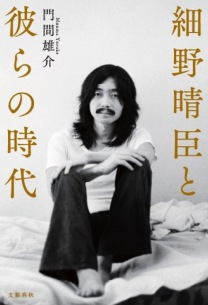 細野晴臣史決定版『細野晴臣と彼らの時代』12月17日発売