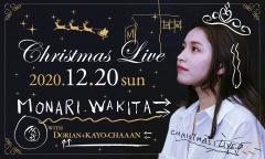 脇田もなり、12/20にクリスマス・ライヴを生配信