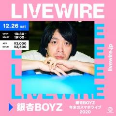 「銀杏BOYZ 年末のスマホライブ2020」詳細決定