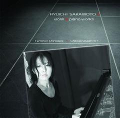 ピアニスト岡城千歳、N響の第1コンマス篠崎史紀を迎えた坂本龍一ピアノ・ワークス第4弾をリリース