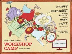 CINRA主催〈WORKSHOP CAMP〉11/30から開催 ミラクルひかるものまね講座、桑島智輝 feat. 塩塚モエカの写真講座など実施