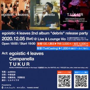 egoistic 4 leavesがCampanella、T U K U Rを迎え2nd ALリリース・パーティー開催