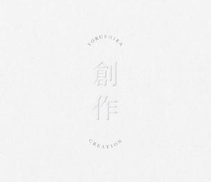"""ヨルシカ、""""CDのないCD""""をコンセプトにした新EP『創作』リリース決定"""