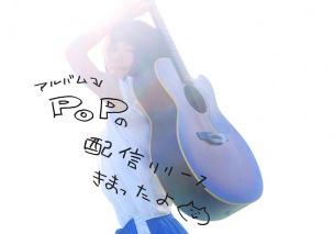 後藤まりこアコースティックviolence POP、新作AL『POP』デジタル・リリース決定