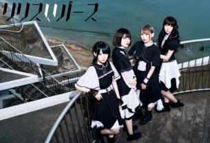 リリスリバース、12月1日にデジタルシングル『恋のプラネット』をリリース