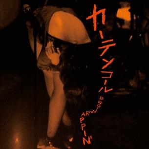 EGO-WRAPPIN'、新曲「カーテンコール」が本日先行配信開始&7inchジャケット公開