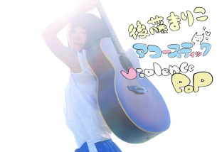 後藤まりこアコースティックviolence POP、1st Album『POP』リリース記念オンライン・イベント開催