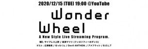 12/15放送「WONDER WHEEL」に広瀬香美、B.O.L.T、Devil ANTHEM.らが出演