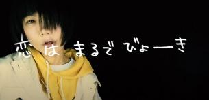 """後藤まりこアコースティックviolence POP、アルバム『POP』より""""恋は病気""""MV公開"""