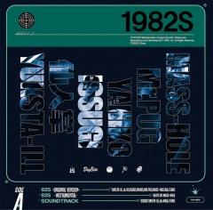 1982年世代によるコレクティヴ〈1982s〉、「82S / SOUNDTRACK」が完全限定プレスでアナログ・リリース