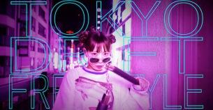 ゆるめるモ!ねるんが曲中に寝る「TOKYO DRIFT FREESTYLE」公開