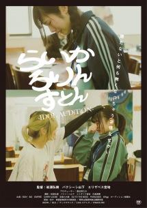 映画『らいか ろりん すとん-IDOL AUDiTiON-』舞台挨拶付き上映会実施決定
