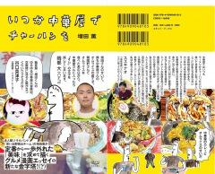 思い出野郎Aチームの増田薫、初のグルメ漫画エッセイ『いつか中華屋でチャーハンを』発売