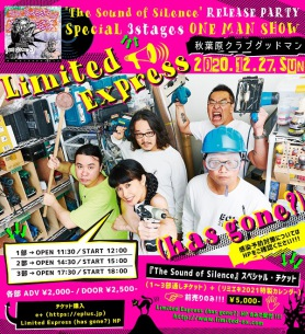 Limited Express (has gone?)、12/27レコ発ライヴでDEATHRO、後藤まりこ、ハバナイ浅見&遊佐が出演のスペシャル企画決定