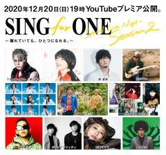 新案内人は佐藤隆太 〈SING for ONE〉第2弾ティザー映像公開