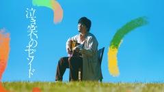 秦 基博、「泣き笑いのエピソード」先行配信開始&今夜MV公開