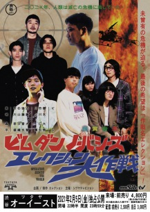 〈BIM x D.A.N. x No Buses-エレクション大作戦-〉公演延期+髙城 晶平の出演が決定