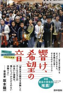 坂本龍一「東北ユースオーケストラ」の歩みを追うノンフィクション『響け、希望の音』12/28刊行
