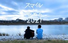 ホフディラン〈スマイルで始める2021〉配信ライヴ1/26開催