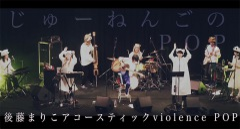 後藤まりこアコースティックviolence POP、「名前はまだない」ライヴ映像公開