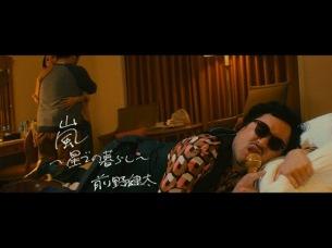 【今日のMV】前野健太「嵐~星での暮らし~」