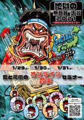 """松隈ケンタのスクランブルズ、今年もオンラインで「地獄の""""無観客""""音楽セミナー」開催"""