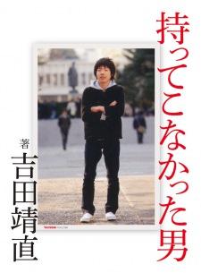 吉田靖直(トリプルファイヤー)初の書籍『持ってこなかった男』発売決定